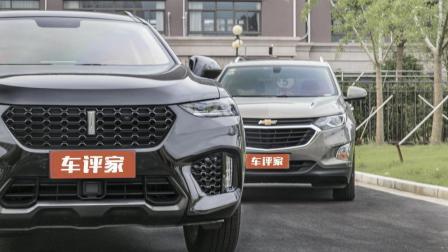 中国豪华品牌PK合资品牌, WEY VV7对决雪佛兰探界者, 你选谁?