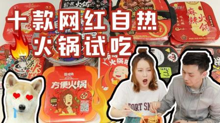 【Sayi酱】十款网红自热小火锅试吃