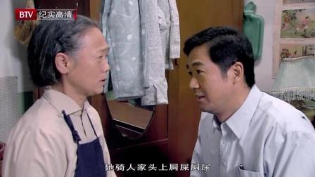 【金婚】婆媳大战爆发, 看佟志怎么巧妙解决