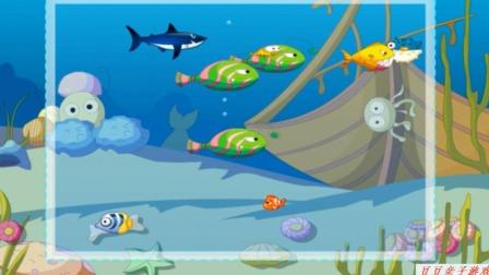 海底总动员 海底大猎杀 大鱼吃小鱼之小鱼成长记