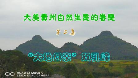 """大美贵州自然生态的眷恋第二集: """"大地母亲""""双乳峰"""