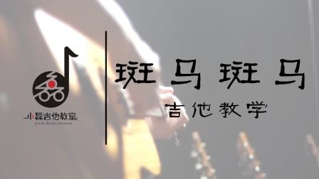 《斑马斑马》吉他弹唱MV