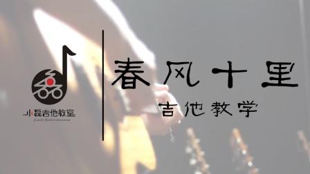 《春风十里》吉他弹唱教学