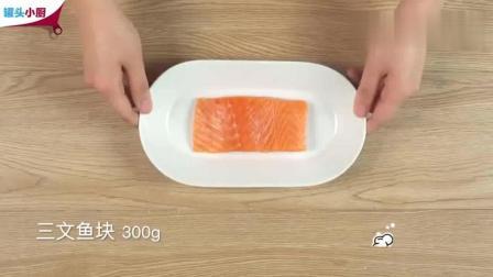 红烧鱼不用油? 健身达人的福音