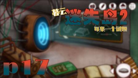 暮云【迷失岛2】每集一个小谜题17 打开了时光机