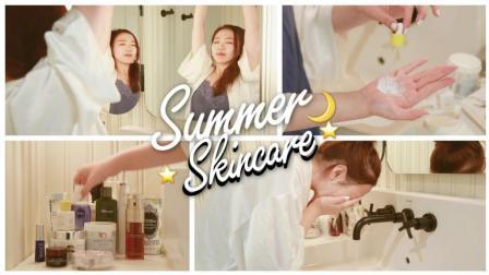 Skincare Routine| 我的夏季晚间护肤流程! 养出好皮肤只要几个步骤~