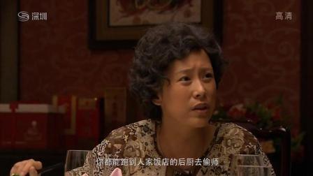 王贵一家人到饭店吃饭, 安娜却嫌王贵越老态度越差把王贵数落了一顿