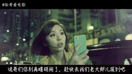 俗哥说电影, 香港恐怖片《阴阳路之常在你左右》