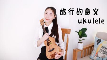 《旅行的意义》陈绮贞 - 阿澜尤克里里弹唱教学