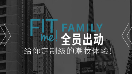 FIT me family使用教程