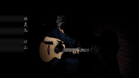 能让人单曲循环的中国风指弹吉他曲《六弦阁主》By杨昊昆