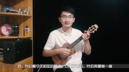 【一起学尤克里里第9课】尤克里里扫弦切音和《童年》讲解 张紫宇学尤克里里 靠谱吉他