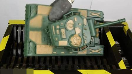把玩具塑料坦克扔到碎纸机里, 会发生什么事?