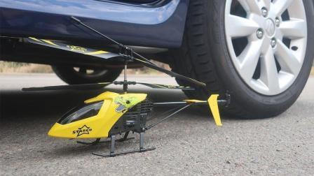 用汽车压遥控飞机, 会发生什么事?
