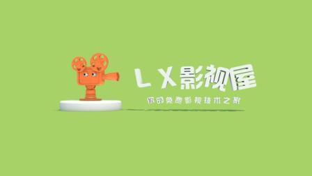 LX影视屋 2018片头改版