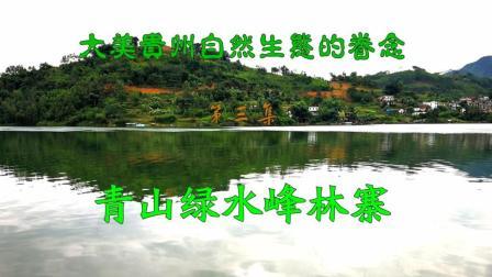 大美贵州自然生态的眷恋第三集: 青山绿水峰林寨