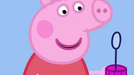 小猪佩奇动画片系列 小猪佩奇第5季之猪小弟洗澡动画视频