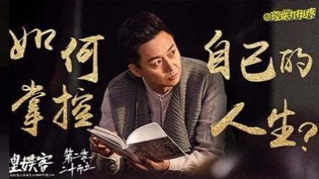 """独家对话刘奕君: 不喜欢""""飙戏""""这个词"""
