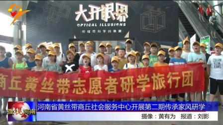 河南省黄丝带商丘社会服务中心开展第二期传承家风研学