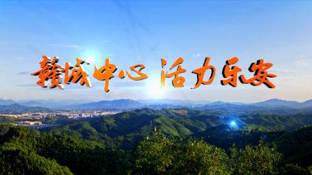 乐安县宣传片:赣域中心  活力乐安