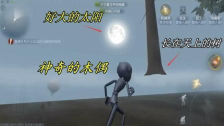 第五人格: 神奇的木偶闯出人格庄园, 外面的景色简直太神奇了!