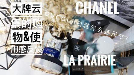 大牌云集的购物&使用感报告 La Prairie GUCCI THE GINZA  POLA  CHANEL