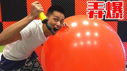 橘子皮可以弄炸普通气球! 那用橘子皮弄爆三个超大气球会怎样?