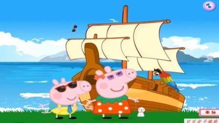 小猪佩奇动画片系列 小猪佩奇第5季之小猪佩奇建船动画玩具视频