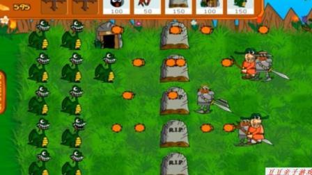 植物大战僵尸花园战争2 植物防守战之恐龙防守大战猎人动画视频1