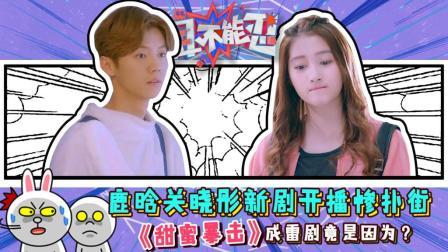 《姐不能忍》: 鹿晗关晓彤新剧开播扑街 《甜蜜暴击》成雷剧竟因为?