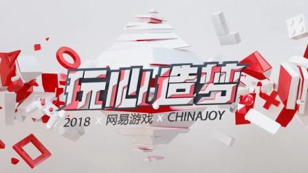 玩心造梦!网易游戏2018ChinaJoy主题视频首曝