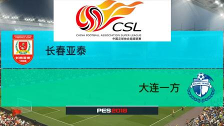 PES2018中超模拟比赛 长春亚泰 VS 大连一方, 穆谢奎个人能力确实厉害