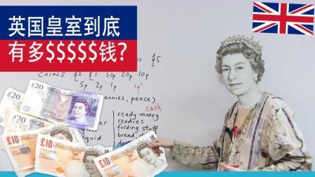 英国皇室到底多有钱? 女王到底多有钱?