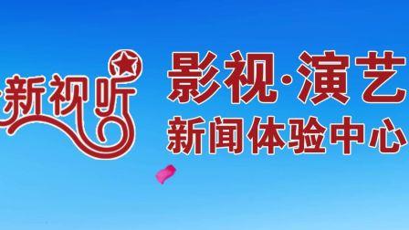 中舞协展演007四川电视台播出(新视听影视演艺新闻体验中心cctvzcr.com出品)