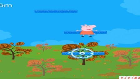 小猪佩奇动画片系列 小猪佩奇第5季之粉红小猪往上跳动画视频