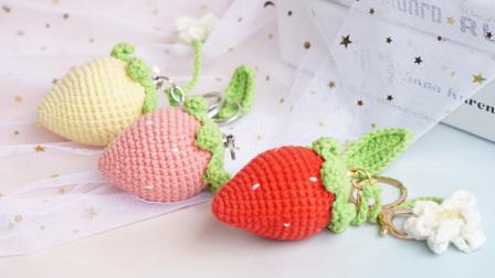 「第115集」萌系手作 草莓钥匙包包挂饰钩针玩偶钥匙小物视频