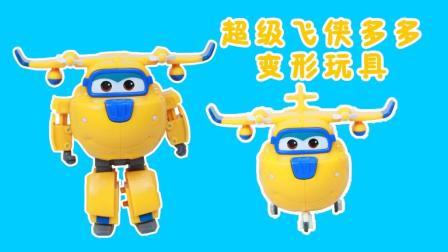 超级飞侠多多机器人形态变形飞机形态玩具