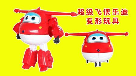 超级飞侠乐迪变形机器人玩具