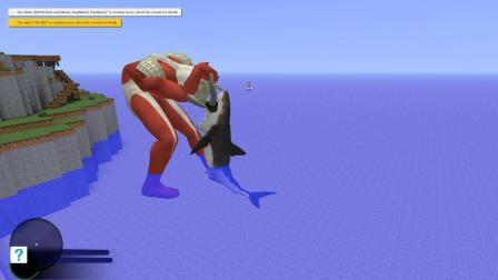 我的世界 奥特曼游泳洗头被大白鲨咬住头了