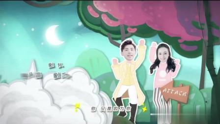 刘美麟 《一千零一夜》片头曲