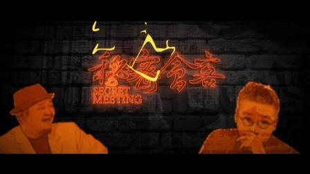 《秘密会客》第三集 看点 爽子评有嘻哈冠军现状 炒面男孩还会东山再起?