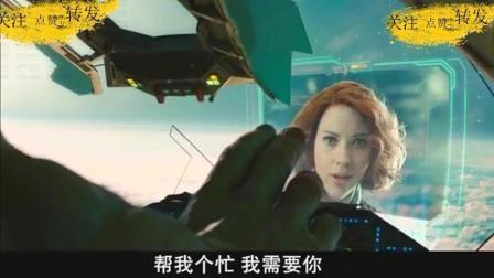 黑寡妇让绿巨人驾驶飞船返航, 他却关掉了通讯器孤独飞走?