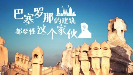 《怪老头与曹小仙3》第3集 巴塞罗那的建筑