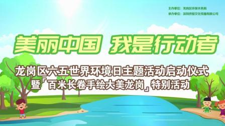 美丽中国我是行动者 龙岗区六五世界环境日主题系列活动