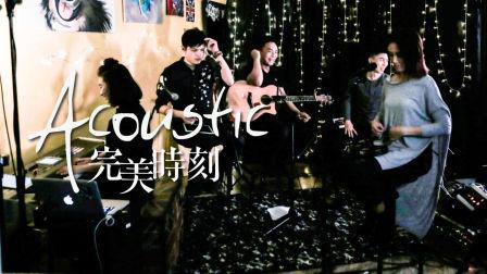 约书亚乐团 -【完美时刻 / Acoustic Version】