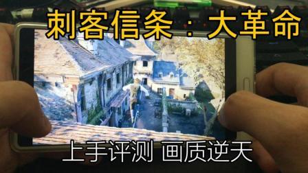 刺客信条大革命手机版上手评测, 画质逆天, 100%还原端游
