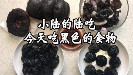 [小陆的陆吃]黑色的食物, 黑饺子, 黑小笼包, 黑眼豆豆