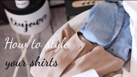 文杏时尚日记 第八十三期 衬衫控的衬衫搭配分享