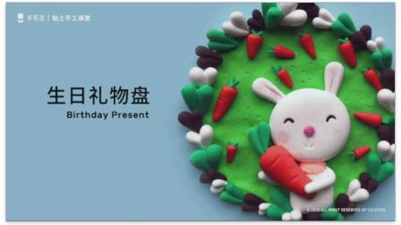 【粘土教程】还在发愁给朋友送什么生日礼物?