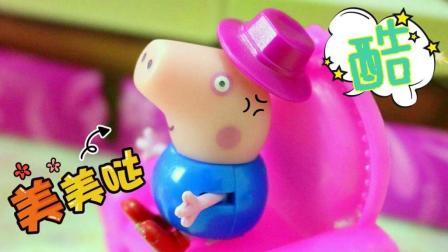 小猪乔治的红色帽子, 玩具故事